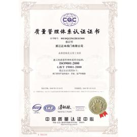 CQC质量管理体系认证